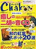 Chakra (チャクラ) Vol.24 2012年 11月号 [雑誌]