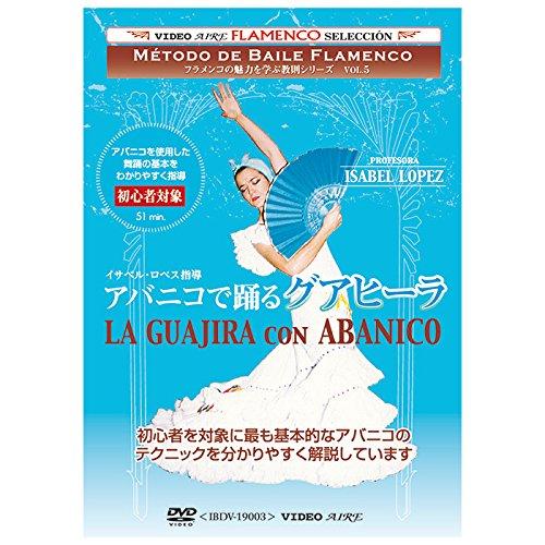 フラメンコの魅力を学ぶ教則シリーズvol.5 イザベル・ロペス指導 アバニコで踊るグアヒーラ La Guajira con Abanico