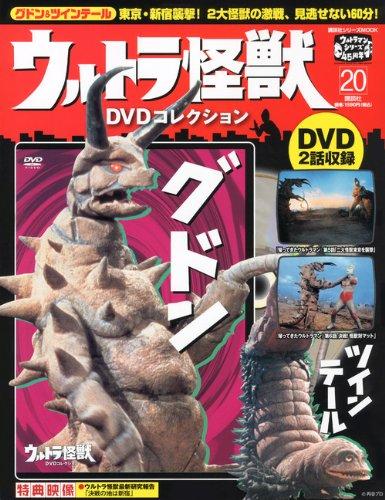 ウルトラ怪獣DVDコレクション(20) (講談社シリーズMOOK)
