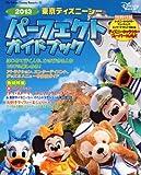 東京ディズニーシー パーフェクトガイドブック 2013 (My Tokyo Disney Resort)
