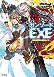 ガンソード.EXE ―異能の騎士と忘却の少女― (GA文庫)