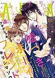 ARIA(アリア) 2015年 04 月号 [雑誌]