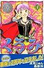 くるみ 第7巻