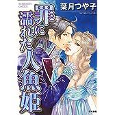罪に濡れた人魚姫 (ぶんか社コミックス)