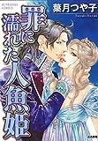 罪に濡れた人魚姫 / 葉月 つや子 のシリーズ情報を見る