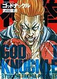 ゴッドナックル 1―神拳 (ヤングキングコミックス)