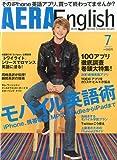 AERA English (アエラ・イングリッシュ) 2010年 07月号 [雑誌]