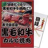 二次会・ゴルフコンペ・ビンゴ景品 パネもく!  鹿児島県産黒毛和牛カルビ焼肉(目録・A4パネル付)