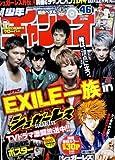 週刊少年チャンピオン 10月25日号 NO.46