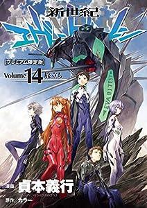 新世紀エヴァンゲリオン 第14巻(プレミアム限定版) (カドカワコミックスA)