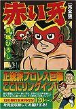 赤い牙〔完全版〕 (マンガショップシリーズ 276)