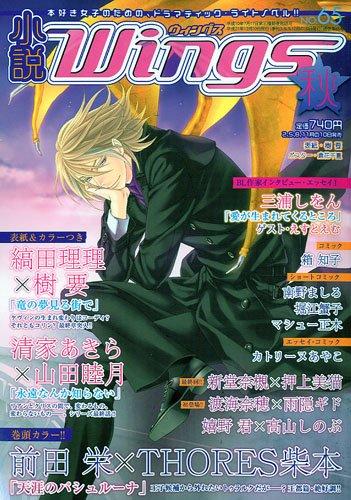 小説 Wings (ウィングス) 2009年 12月号 [雑誌]