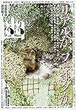 怪談専門誌 幽 VOL.24 (カドカワムック)