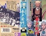 水戸黄門 [VHS]