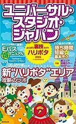 ユニバーサル・スタジオ・ジャパンよくばり裏技ガイド ハリポタ速報版