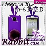 ARROWS Kiss / Girls' F-03D用 【ウサギケース ラビットしっぽ付】 04 ブルーベリーウサギ : アローズKiss / アローズGirls' FUJITSU docomo