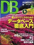 DB Magazine ( マガジン ) 2009年 05月号 [雑誌]