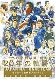 サッカー日本代表フォトブック