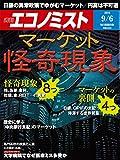 週刊エコノミスト 2016年09月06日号 [雑誌]