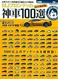 MJブロンディの神車100選 (Gakken Mook)