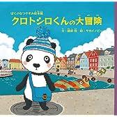 ぼくのなつやすみ絵本館「クロトシロくんの大冒険」 (ファミ通BOOKS)