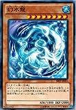 遊戯王 SHSP-JP011-N 《幻水龍》