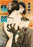 怪談 (ソノラマコミック文庫 た 48-4)