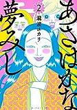 あさはかな夢みし(2) (アフタヌーンKC)