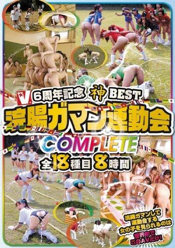 V6周年記念 神BEST 浣腸ガマン運動会COMPLETE全18種目8時間 ヴィ [DVD]