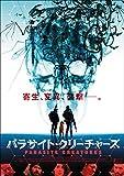 パラサイト・クリーチャーズ [DVD]