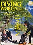 DIVING WORLD (ダイビングワールド) 2007年 05月号 [雑誌]