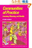 Communities of Practice: Learning, Meaning, and Identity (Learning in Doing: Social, Cognitive and Computational Perspecti...