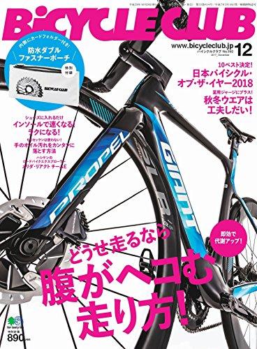 BiCYCLE CLUB 2017年12月号 大きい表紙画像