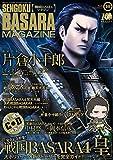 戦国BASARA (バサラ) マガジン Vol.10 2015年 10月号 [雑誌]
