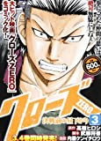 クローズZERO 3 (秋田トップコミックスW)