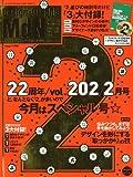 MdN (エムディーエヌ) 2011年 02月号 [雑誌]