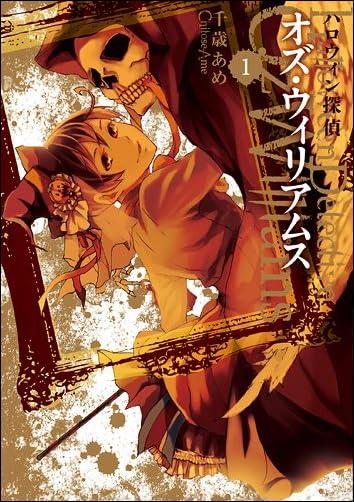 ハロウィン探偵 オズ・ウィリアムス 1巻 (ZERO-SUMコミックス)