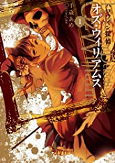 ハロウィン探偵 オズ・ウィリアムス 1巻 (IDコミックススペシャル ZERO-SUMコミックス)