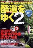 酷道をゆく2 (イカロスMOOK) (商品イメージ)