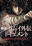 映画 カムイ外伝 ドキュメント 松山ケンイチ≒カムイ [DVD]