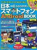 日本一わかりやすい スマートフォンBOOK (ローレンスムック)
