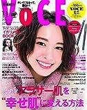 VOCE(ヴォーチェ) ミニ版 2016年 11 月号 [雑誌]: VOCE(ヴォーチェ) 増刊