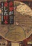世界が愛した日本 戦場に舞い降りた奇跡の感動秘話 (竹書房文庫)