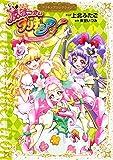 魔法つかいプリキュア!1 プリキュアコレクション (ワイドKC なかよし)