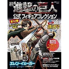 月刊 進撃の巨人公式フィギュアコレクション (1) エレン(1): 講談社シリーズムック