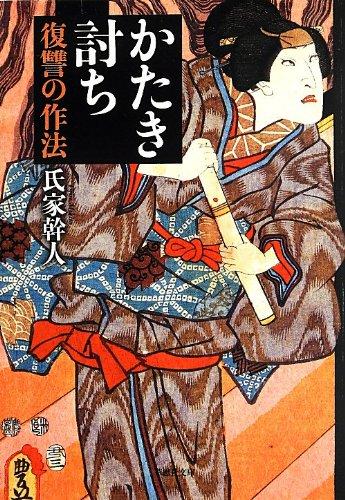 文庫 かたき討ち: 復讐の作法 (草思社文庫)