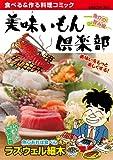 美味いもん倶楽部 4 魚介の旨み編 (芳文社マイパルコミックス)