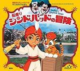 東京ディズニーリゾートキッズガイドえほん 船乗りシンドバッドの冒険 (ディズニー物語絵本)