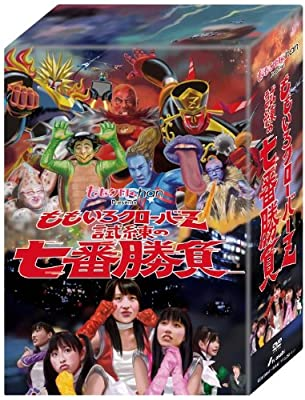 ももクロChan Presents 「ももいろクローバーZ 試練の七番勝負」 DVD-BOX