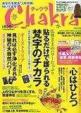 Chakra (チャクラ) 2011年 06月号 [雑誌]